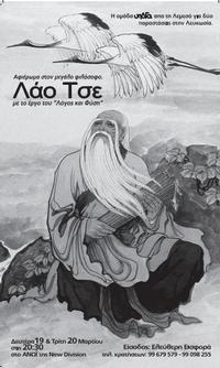 A performance based on the work of the philosopher Laozi