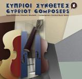 1st CyMIC release - Cypriot Composers 1